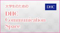 DHCコミュニケーションスペースへのリンク